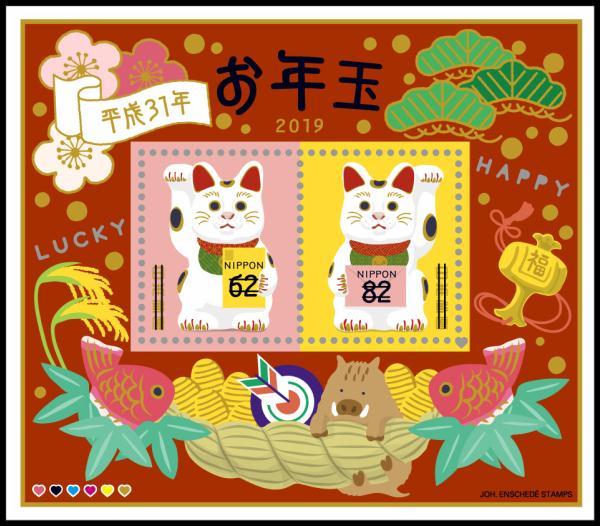 2019(平成31)年用「お年玉切手シート」