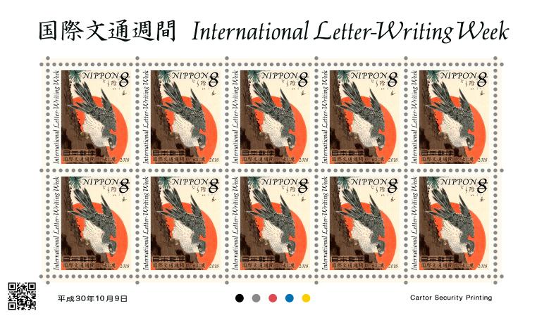 国際文通週間にちなむ郵便切手が10月9日に発売!どんな柄か調べてみた!